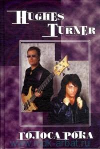 Hughes-Turner. Голоса рока. Т.8