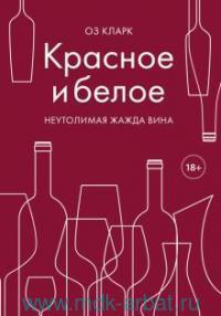 Красное и белое : неутолимая жажда вина