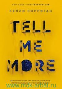 Tell me more. 12 историй о том как я училась говорить о сложных вещах и что из этого вышло