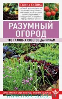 Разумный огород : 100 клавных советов дачникам