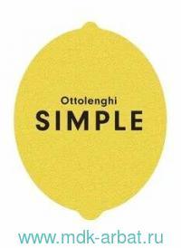 SIMPLE : поваренная книга Оттоленги