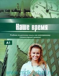 Наше время : учебник русского языка для иностранцев (элементарный уровень)