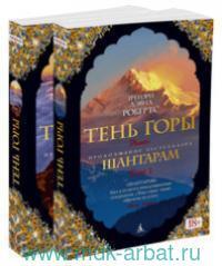 Тень горы : роман : в 2 т.