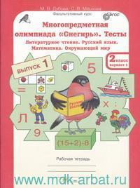 Многопредметная олимпиада «Снегирь» : тесты : Литературное чтение. Русский язык. Математика. Окружающий мир : 2-й класс. Вып.1. Варианты 1, 2 : рабочая тетрадь (ФГОС)