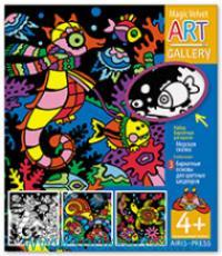 Морская сказка : набор бархатных раскрасок : 3 бархатные основы для цветных шедевров : 4+