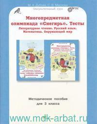 Многопредметная олимпиада «Снегирь» : тесты : Литературное чтение. Русский язык. Математика. Окружающий мир. Вып.1 : методическое пособие для 3-го класса (ФГОС)