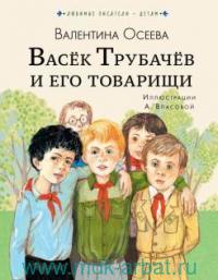 Васек Трубачев и его товарищи : повесть