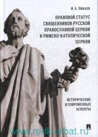 Правовой статус священников Русской Православной Церкви и Римско-Католической Церкви : исторические и современные аспекты : монография