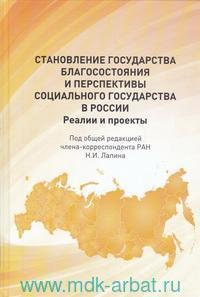 Становление государства благосостояния и перспективы социального государства в России. Реалии и проекты
