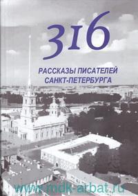 316. Рассказы писателей Санкт-Петербурга