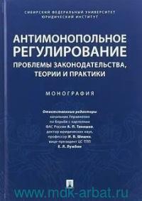 Антимонопольное регулирование : проблемы законодательства, теории и практики : монополия