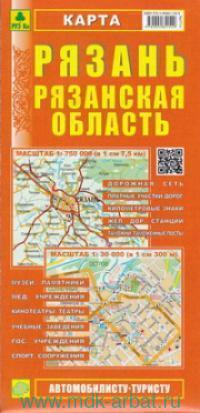 Рязань. Рязанская область : карта : М 1:30 000, М 1:750 000 : артикул Кр271п