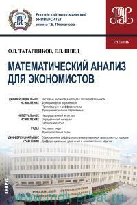 Математический анализ для экономистов : учебник