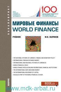 Мировые финансы = World finance : учебник