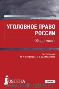 Уголовное право России. Общая часть : учебник