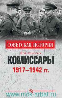 Комиссары, 1917-1942 гг.