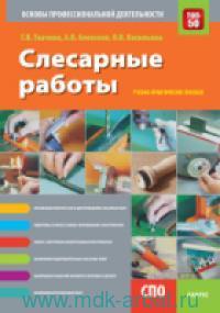 Слесарные работы. Основы профессиональной деятельности : учебно-практическое пособие