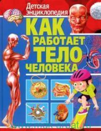 Как работает тело человека. Детская энциклопедия