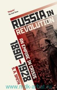 Russia in Revolution : An Empire in Crisis, 1890 to 1928
