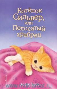 Котёнок Сильвер, или Полосатый храбрец : повесть