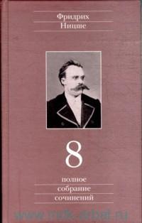 Полное собрание сочинений. В 13 т. Т.8. Черновики и наброски, 1874-1879 гг.