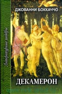 Декамерон : роман. В 2 т. Т.1