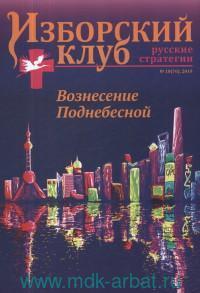 Изборский клуб. Русские стратегии. №10(76), 2019