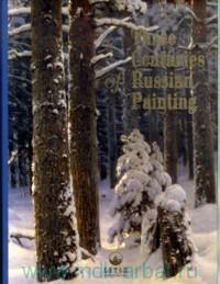 Три века русской живописи = Three Centuries of Russian Painting
