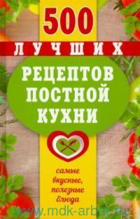 500 лучших рецептов постной кухни : самые вкусные, полезные блюда : карманная книга