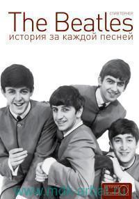 The Beatles : история за каждой песней