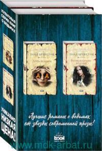 Лучшие романы о ведьмах от звезды современной прозы! : Дочь ведьмы ; Возвращение ведьмы :  комплект в 2 кн.