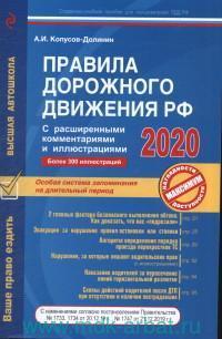 Правила дорожного движения РФ 2020 : с расширенными комментариями и иллюстрациями : более 300 иллюстрация