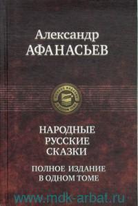 Народные русские сказки. Полное издание в одном томе