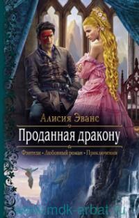 Проданная дракону : роман