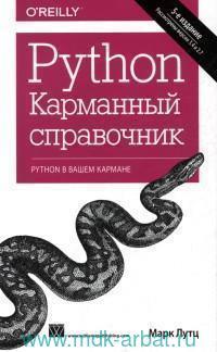 Python : карманный справочник