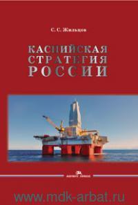 Каспийская стратегия России