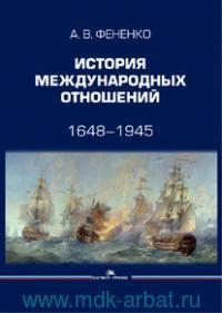 История международных отношений. 1648-1945 : учебное пособие