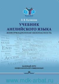 Учебник английского языка : Информационная безопасность. Базовый курс профессиональной коммуникации = English for Students of Information Security