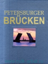 Мосты Санкт-Петербурга = Petersburger Brucken
