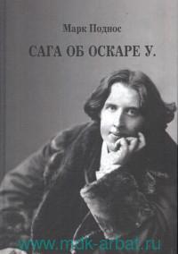 Сага об Оскаре У. История жизни : эпатажа и величия ирландского поэта и писателя О. Уайльда