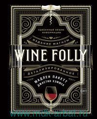 Wine Folly : Издание Магнум, детализированное