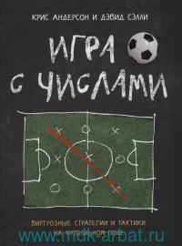 Игра с числами. Виртуозные стратегии и тактики на футбольном поле