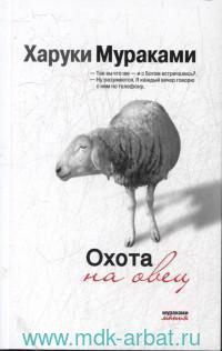 Охота на овец : роман