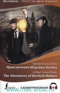 Приключения Шерлока Холмса = The Adventures of Sherlock Holmes + аудиоприложение LECTA