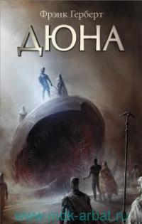 Дюна : фантастический роман