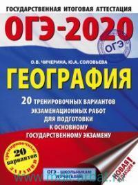 ОГЭ-2020 : География : 20 тренировочных вариантов экзаменационных работ для подготовки к основному государственному экзамену