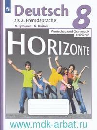 Немецкий язык : второй иностранный язык : 8-й класс : лексика и грамматика : сборник упражнений : учебное пособие для общеобразовательных организаций = Deutsch 7 als 2. Fremdsprache : Wortschatz