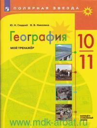 География. Мой тренажер : 10-11-й классы : учебное пособие для общеобразовательных организаций : базовый и углублённый уровни
