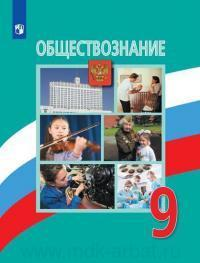 Обществознание : 9-й класс :  учебник для общеобразовательных организаций (ФГОС)