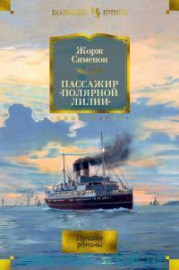 Пассажир «Полярной лилии» : Лучшие романы